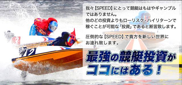 speed10