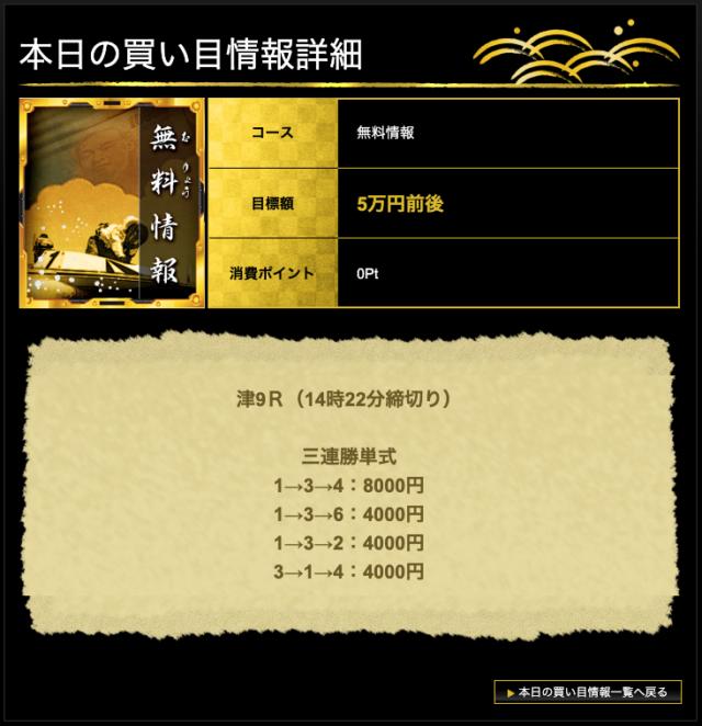 エキサイトボート-9月2日津9R無料予想