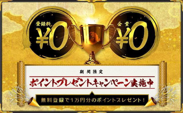 エキサイトボート-ポイントプレゼントキャンペーン1万円