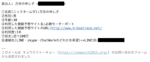 必勝モーターボート-投稿メール