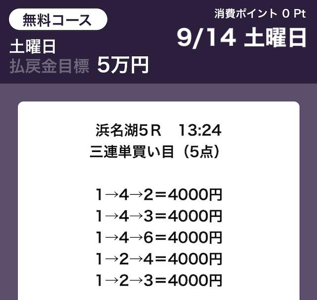 必勝モーターボート-9月14日浜名湖5R無料予想買い目