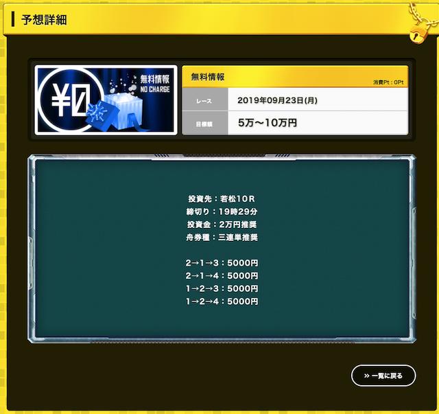 セカンドライフ-9月23日若松10R無料予想買い目