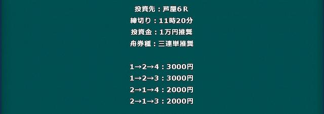 セカンドライフ-10月05日芦屋6R有料予想買い目