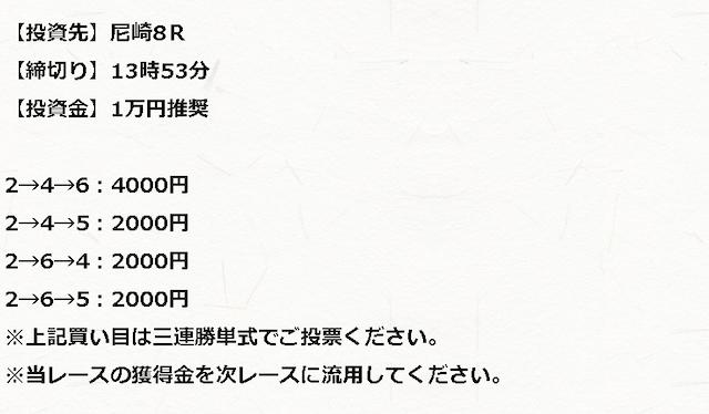 宝船-9月21日尼崎8R布袋尊コース買い目