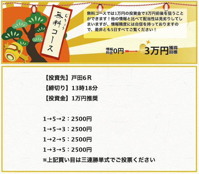 宝船-9月11日戸田6R無料予想買い目