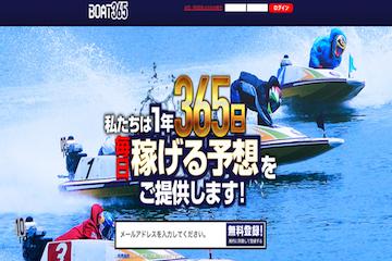 BOAT365のアイキャッチ
