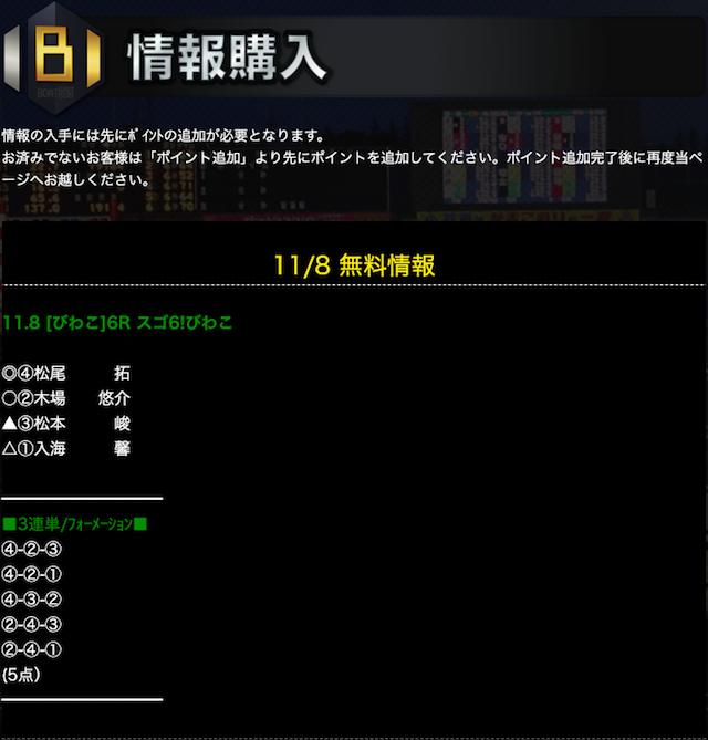BOAT365の11月8日の無料予想