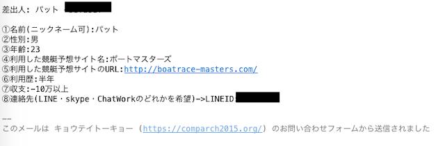ボートマスターズについてユーザーからの口コミ