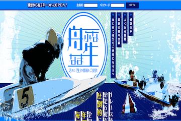 舟生トップページ