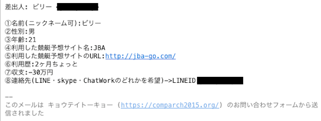 JBAについてユーザーからの体験談