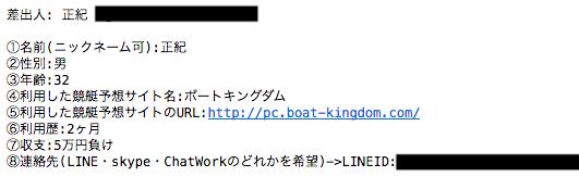 ボートキングダムのユーザー情報