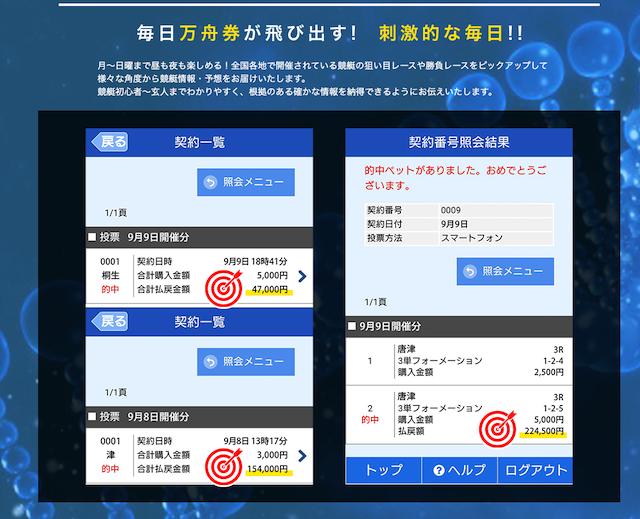 競艇ナビのサイト画面
