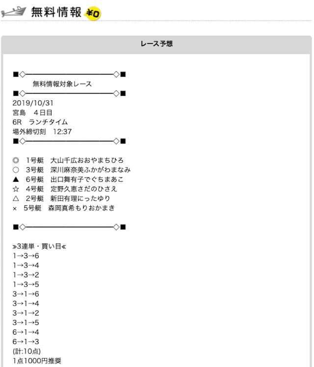競艇ナビ11月1日宮島6Rの予想