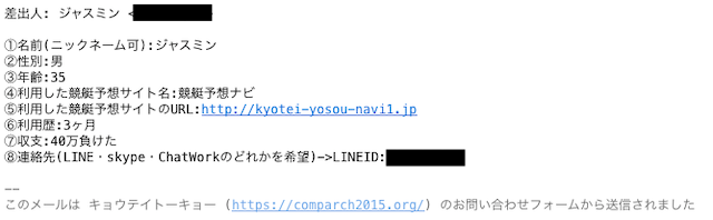 競艇予想ナビのユーザーからきたメール