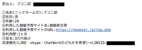 競艇新世界のユーザー情報