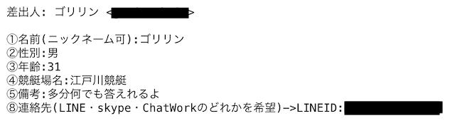 江戸川競艇場の口コミ投稿