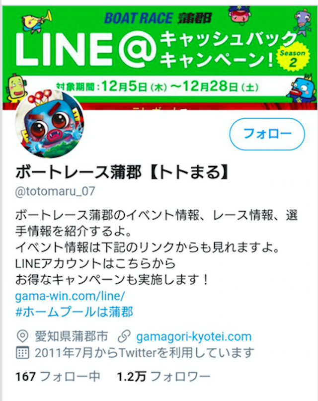 蒲郡競艇場_公式Twitter