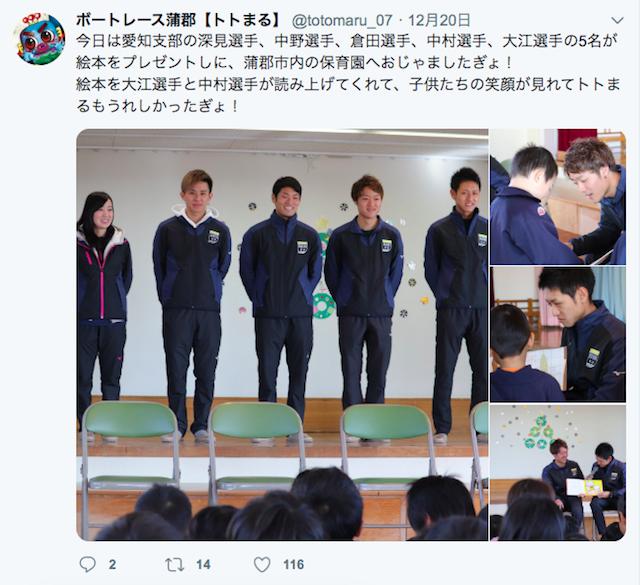蒲郡競艇場_公式Twitter情報