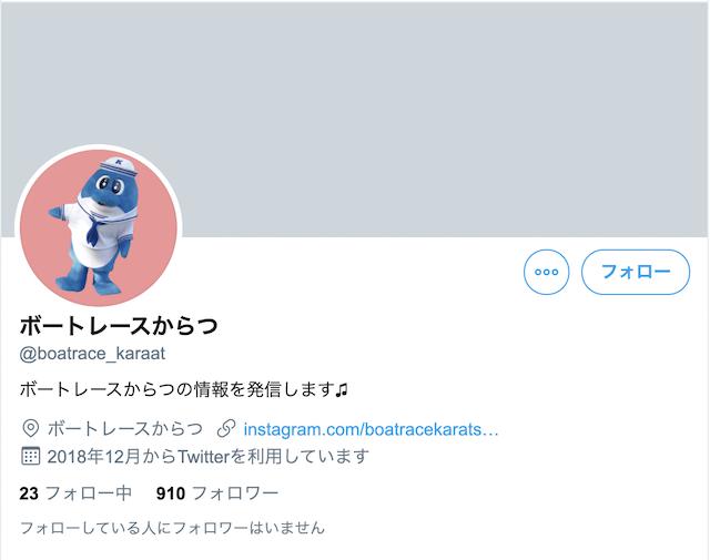 唐津競艇twitter