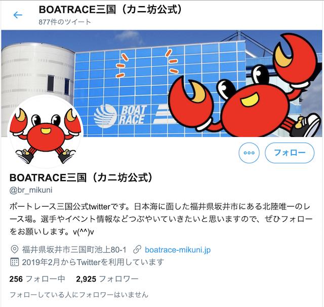 三国競艇twitter