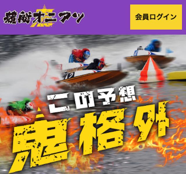 競艇オニアツのトップページ画像