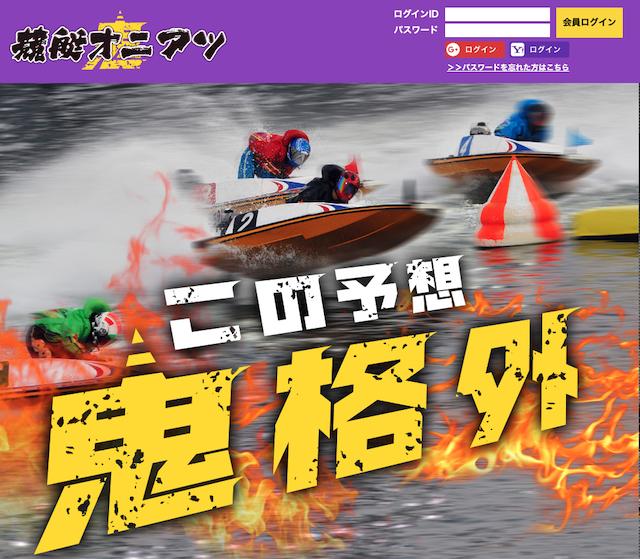 競艇オニアツ紹介