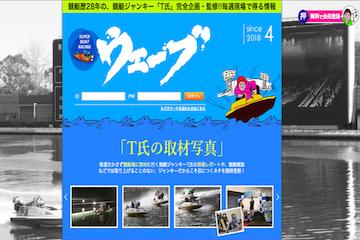 boat-racingthumbnail
