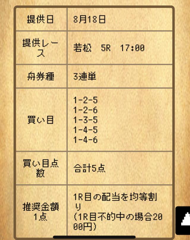 kyotei0062