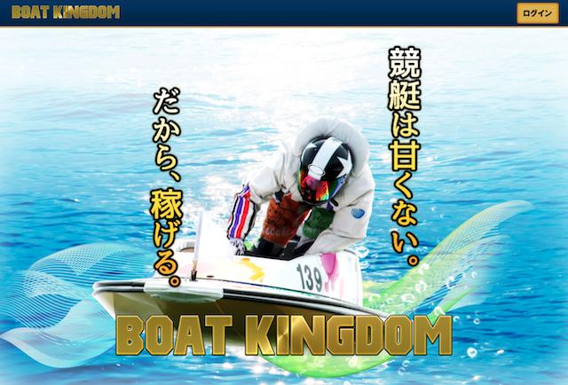 ボートキングダムのトップチーム